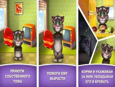 Говорящий Кот Том – играть онлайн бесплатно!