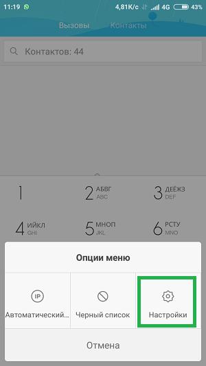 запись разговоров на андроид на русском